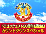 dq30th_160509