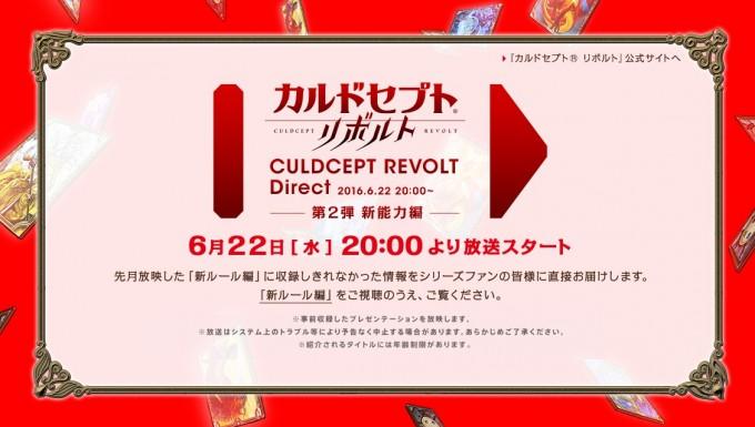 culdcept-revolt_160617
