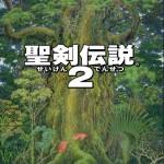 seiken-densetsu_160628 (3)