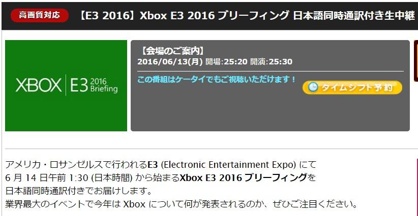 xbox-e3-2016-briefing_160609
