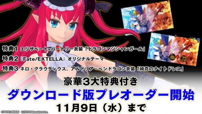 fate-extella-po_160825