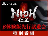nioh_160812