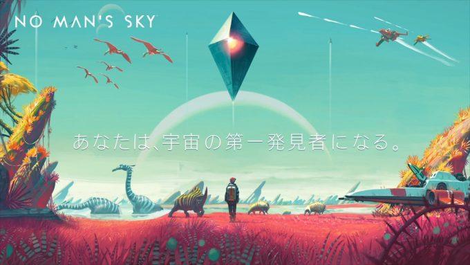 no-mans-sky_160824
