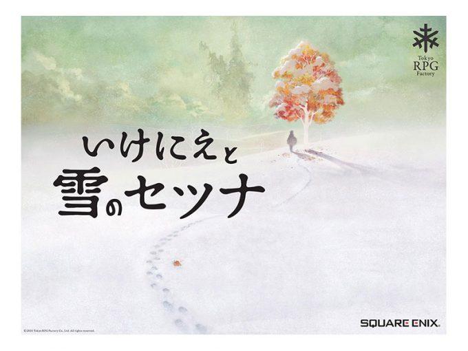 setsuna_160816