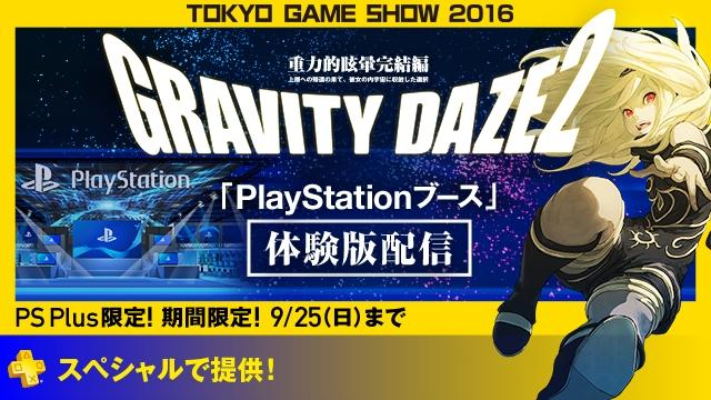 gravity-daze2_160920