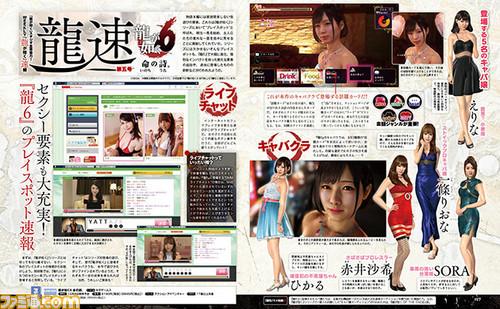ryugagotoku6_160906 (2)