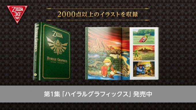 zelda-book_160902