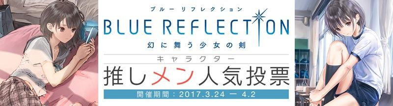 blue-reflection-oshimen_107324