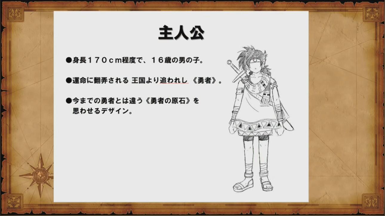 ドラゴンクエストxi 鳥山明氏へのキャラクター発注内容が公開