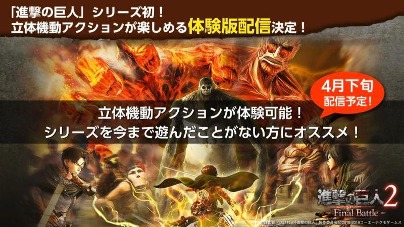 進撃 の 巨人 2 final battle