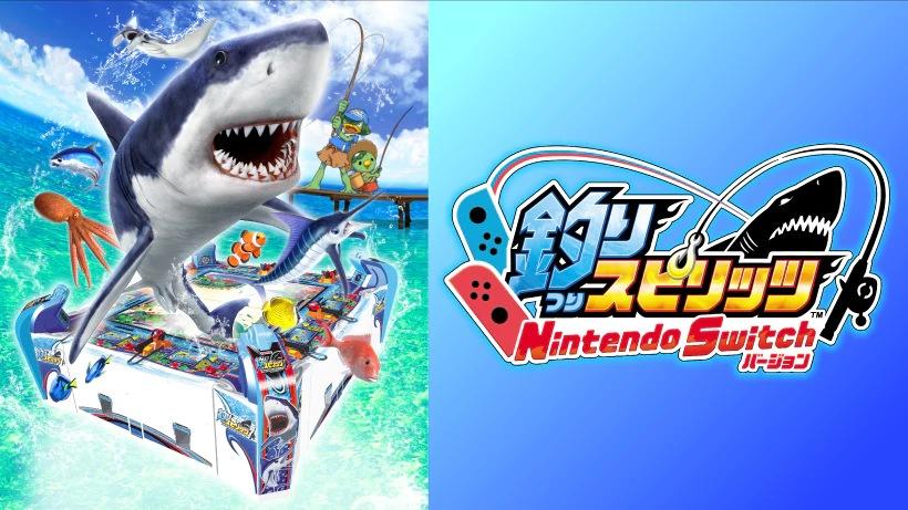 『釣りスピリッツ Nitendo Switch バージョン』第1弾PVが公開!