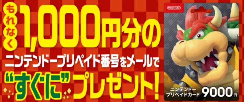 ニンテンドー プリペイド カード キャンペーン